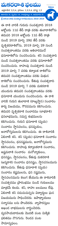 Makara Rasi 2018-2019 Yearly in Telugu