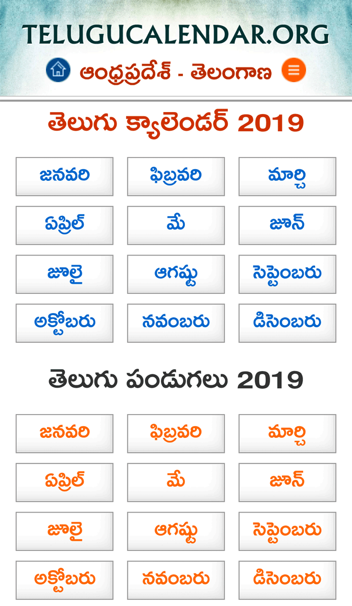 telugu calendar 2019 panchangam 2019 festivals mobile app