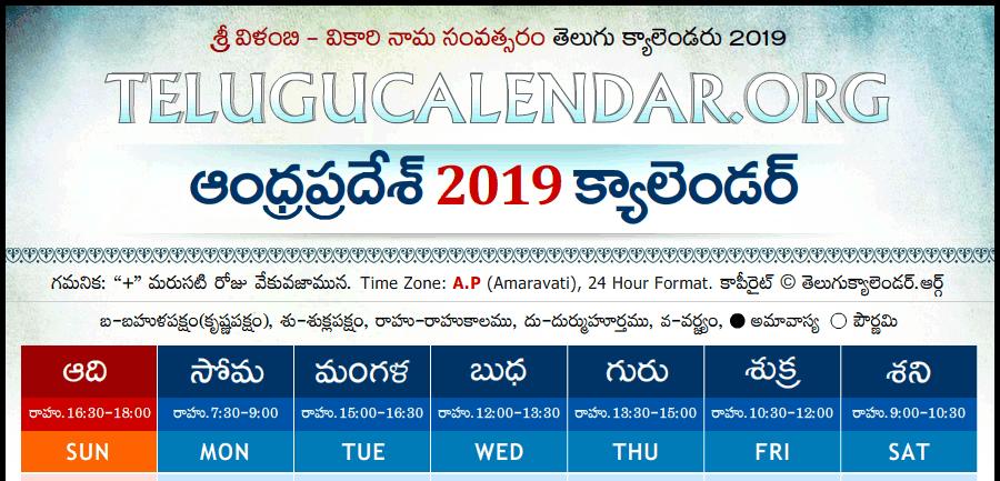 Telugu Calendar 2019 Festivals Holidays Telugu Rasi Phalalu 2019
