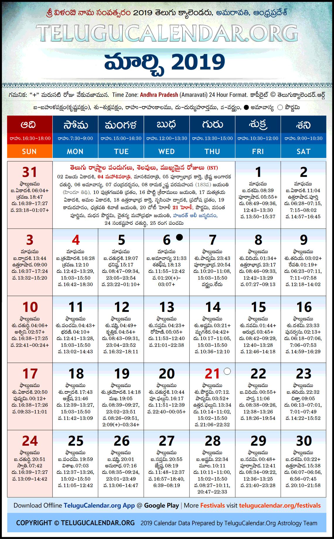 Andhra Pradesh | 2019 March Telugu Calendar High Resolution