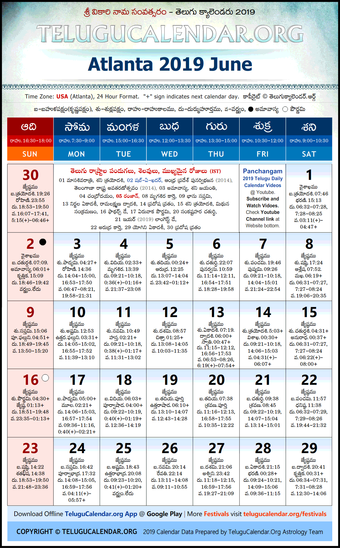 Atlanta | 2019 June Telugu Calendar High Resolution