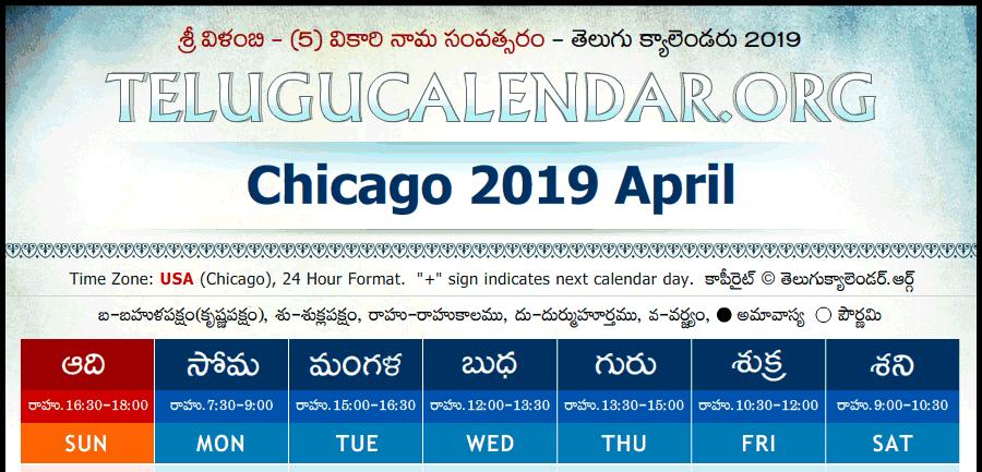 Chicago Telugu Calendar 2020 Illinois, USA | Chicago Telugu Calendars 2019 April May June