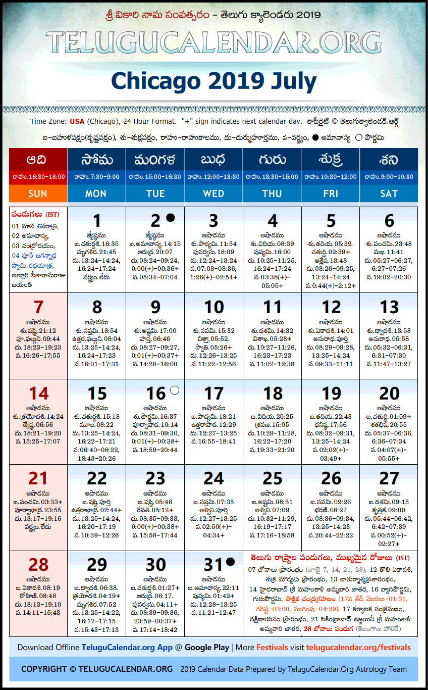 Chicago Calendar 2019 Chicago | Telugu Calendars 2019 July Festivals PDF