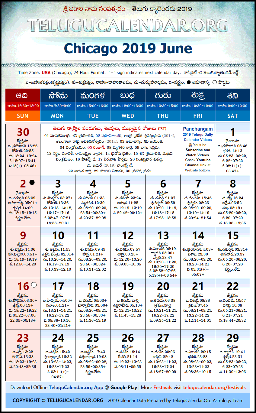 Chicago | Telugu Calendars 2019 June Festivals PDF