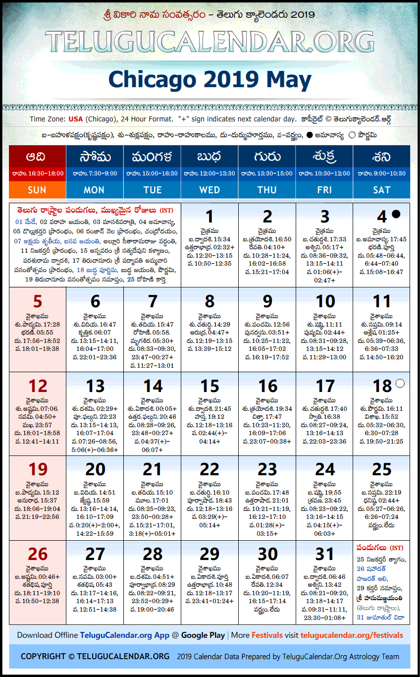 Chicago Calendar 2019 Chicago | Telugu Calendars 2019 May Festivals PDF