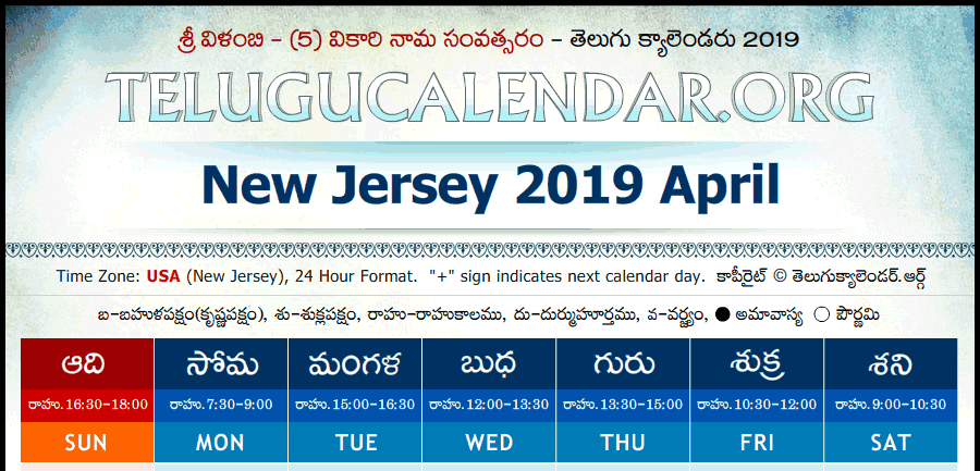 Nj Telugu Calendar 2020 NJ, USA | New Jersey Telugu Calendars 2019 April May June