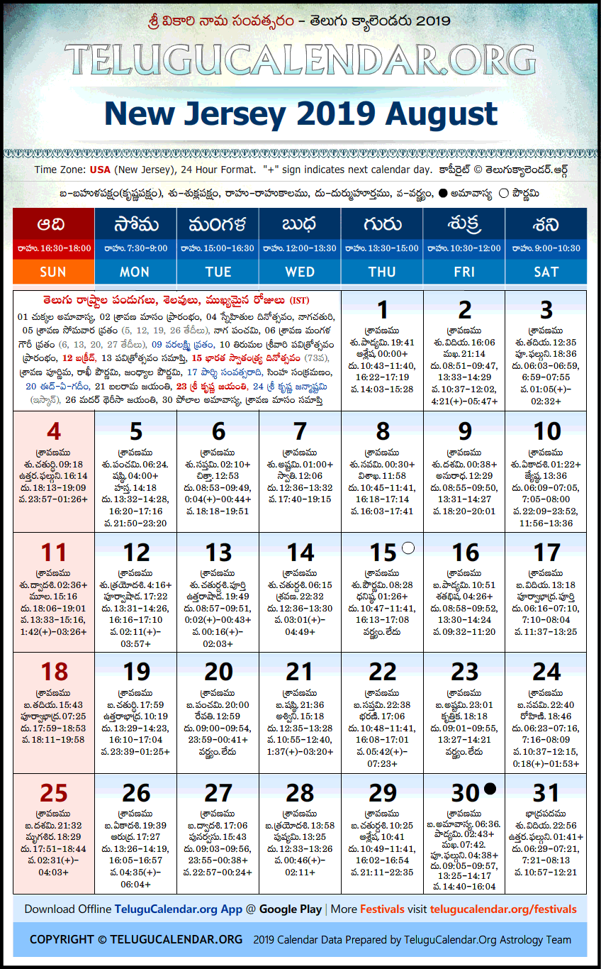 New Jersey | Telugu Calendars 2019 August Festivals PDF