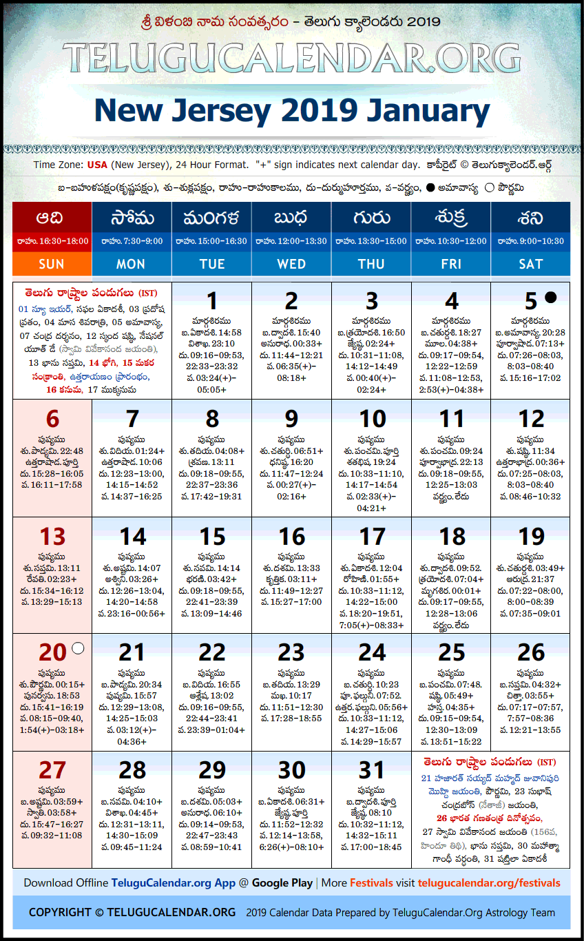Nj Telugu Calendar 2020 New Jersey | Telugu Calendars 2019 January Festivals PDF