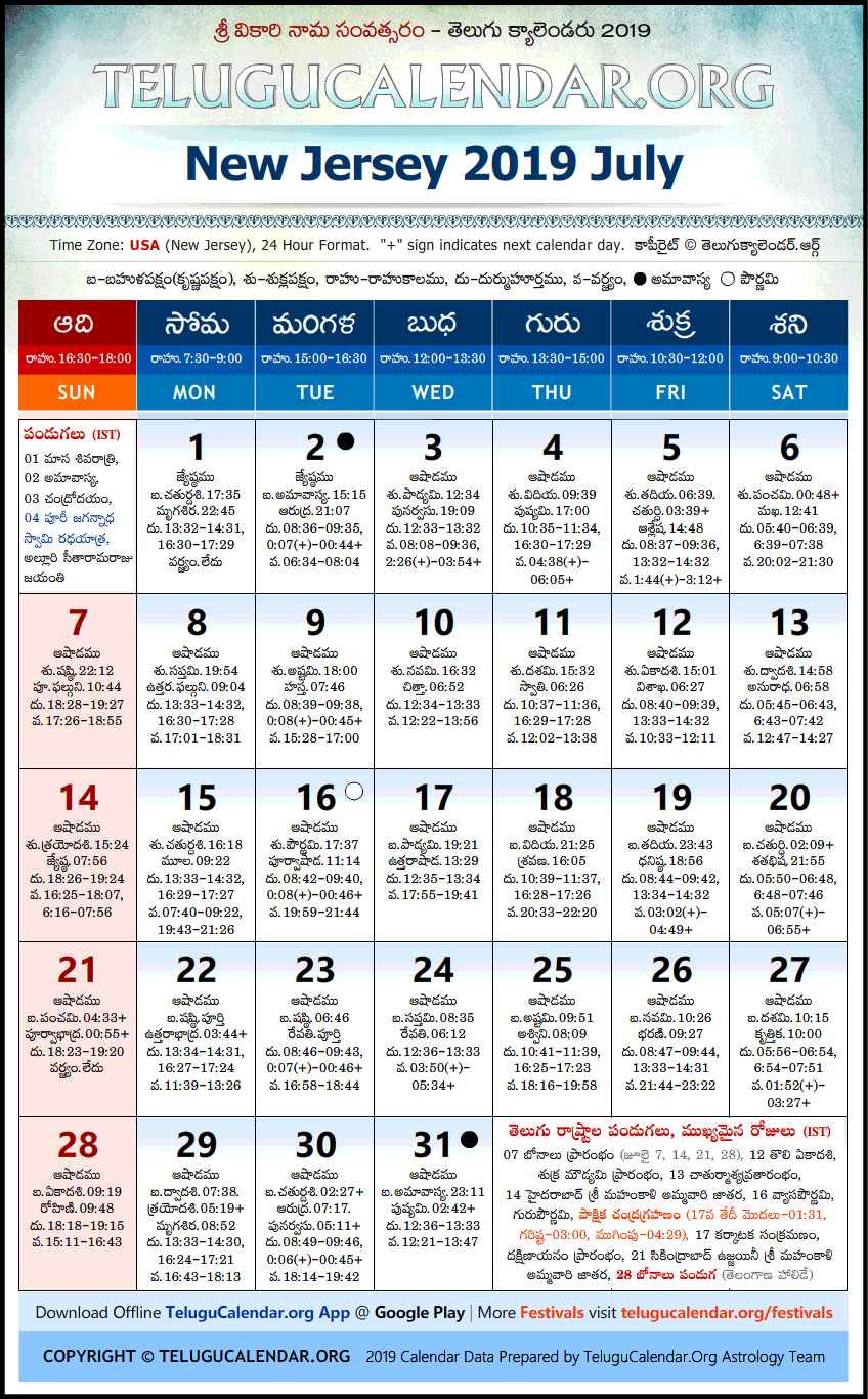 Nj Telugu Calendar 2020 New Jersey | Telugu Calendars 2019 July Festivals PDF