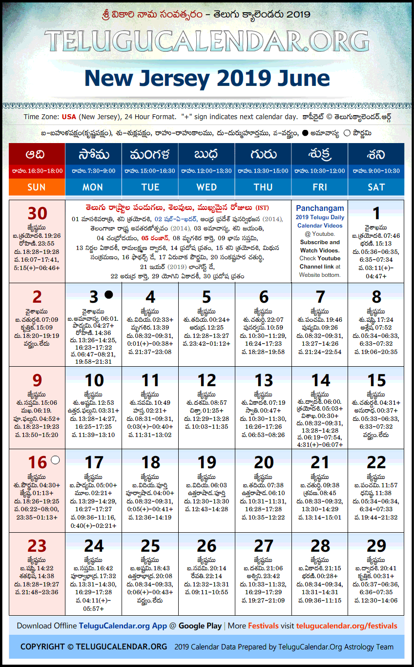 Nj Telugu Calendar 2020 New Jersey | Telugu Calendars 2019 June Festivals PDF