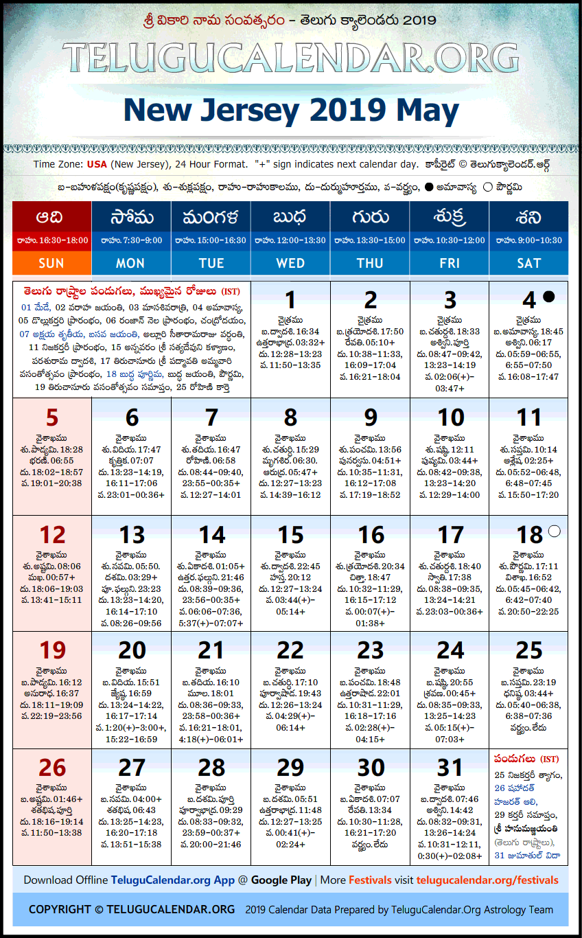 Nj Telugu Calendar 2020 New Jersey | Telugu Calendars 2019 May Festivals PDF