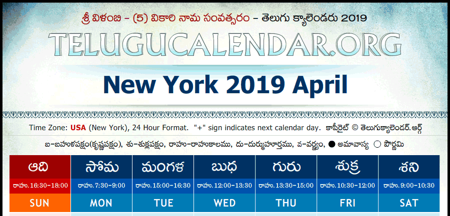 New York Telugu Calendar 2019 February NY, USA | New York Telugu Calendars 2019 April May June