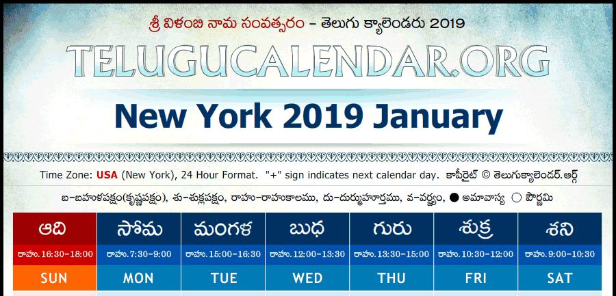 New York Telugu Calendar 2020 February NY, USA   New York Telugu Calendars 2019 January February March