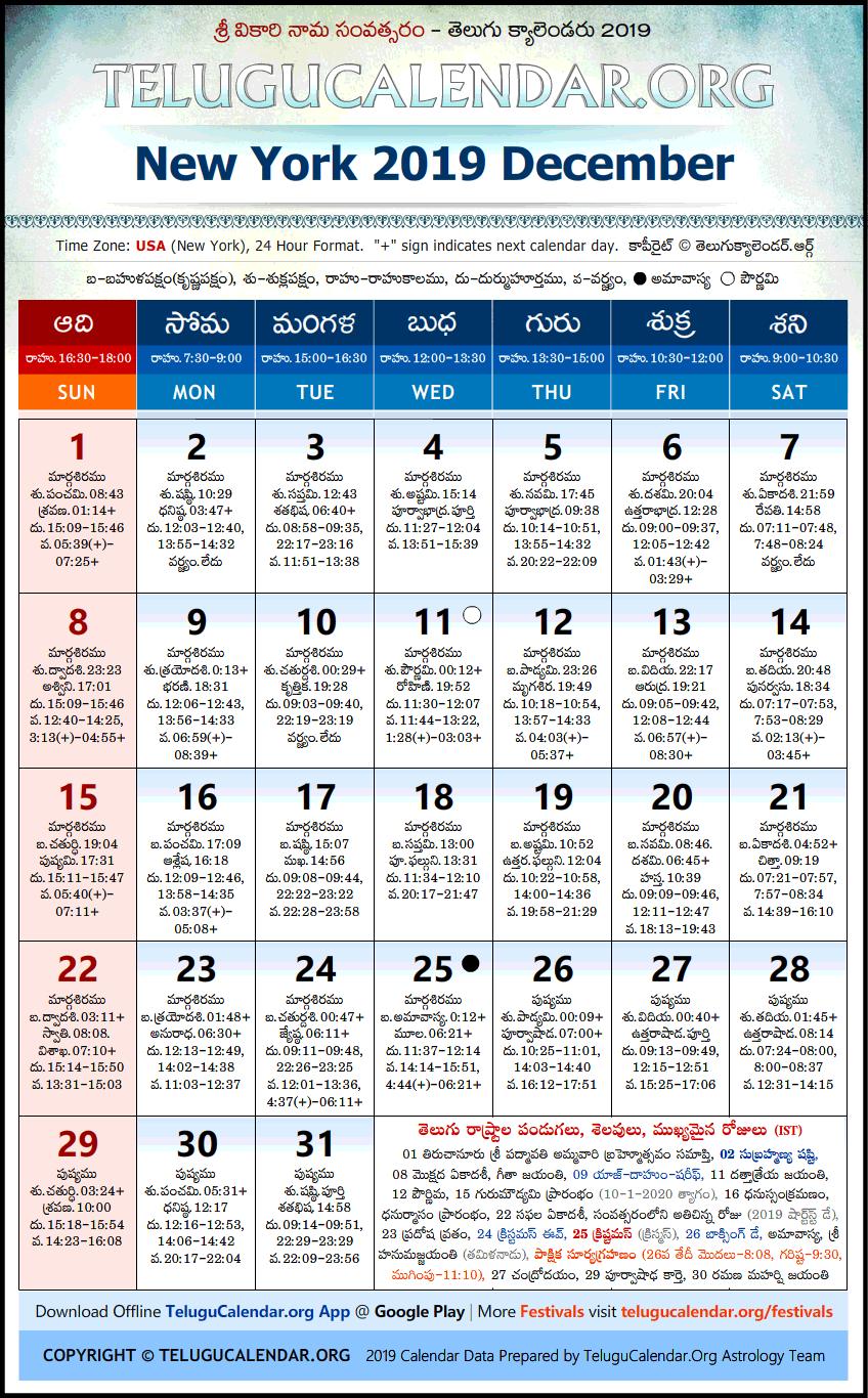 New York Telugu Calendar December 2020 New York | Telugu Calendars 2019 December Festivals PDF
