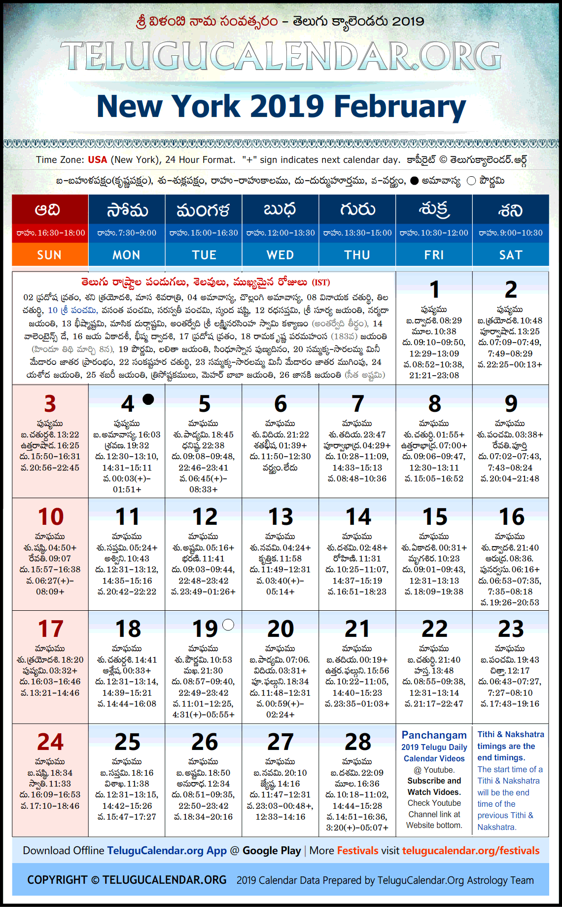 New York Telugu Calendar 2019 February New York | 2019 February Telugu Calendar High Resolution