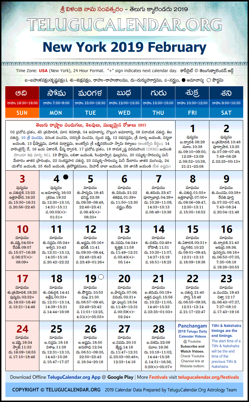 New York Telugu Calendar 2019 February New York | Telugu Calendars 2019 February Festivals PDF