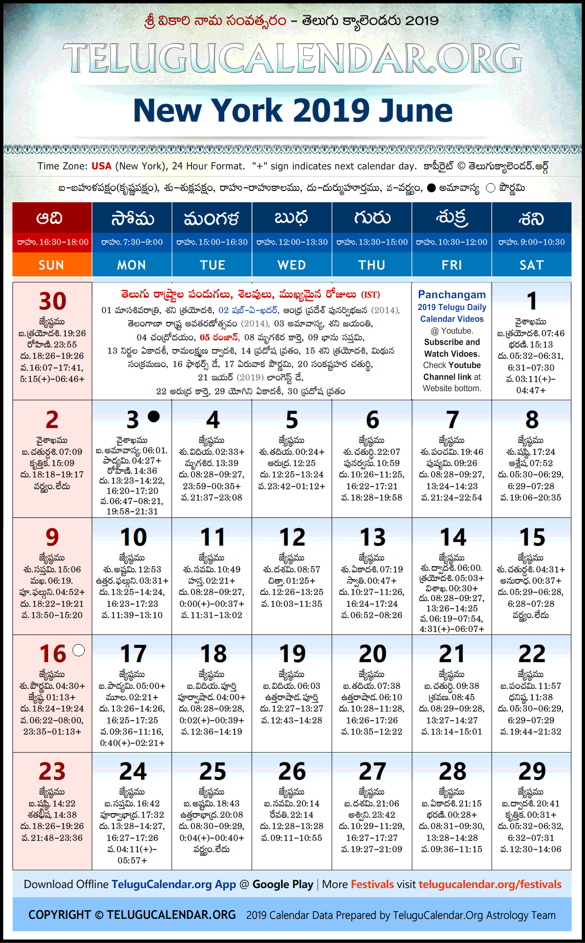 New York Telugu Calendar 2019 February New York | 2019 June Telugu Calendar High Resolution