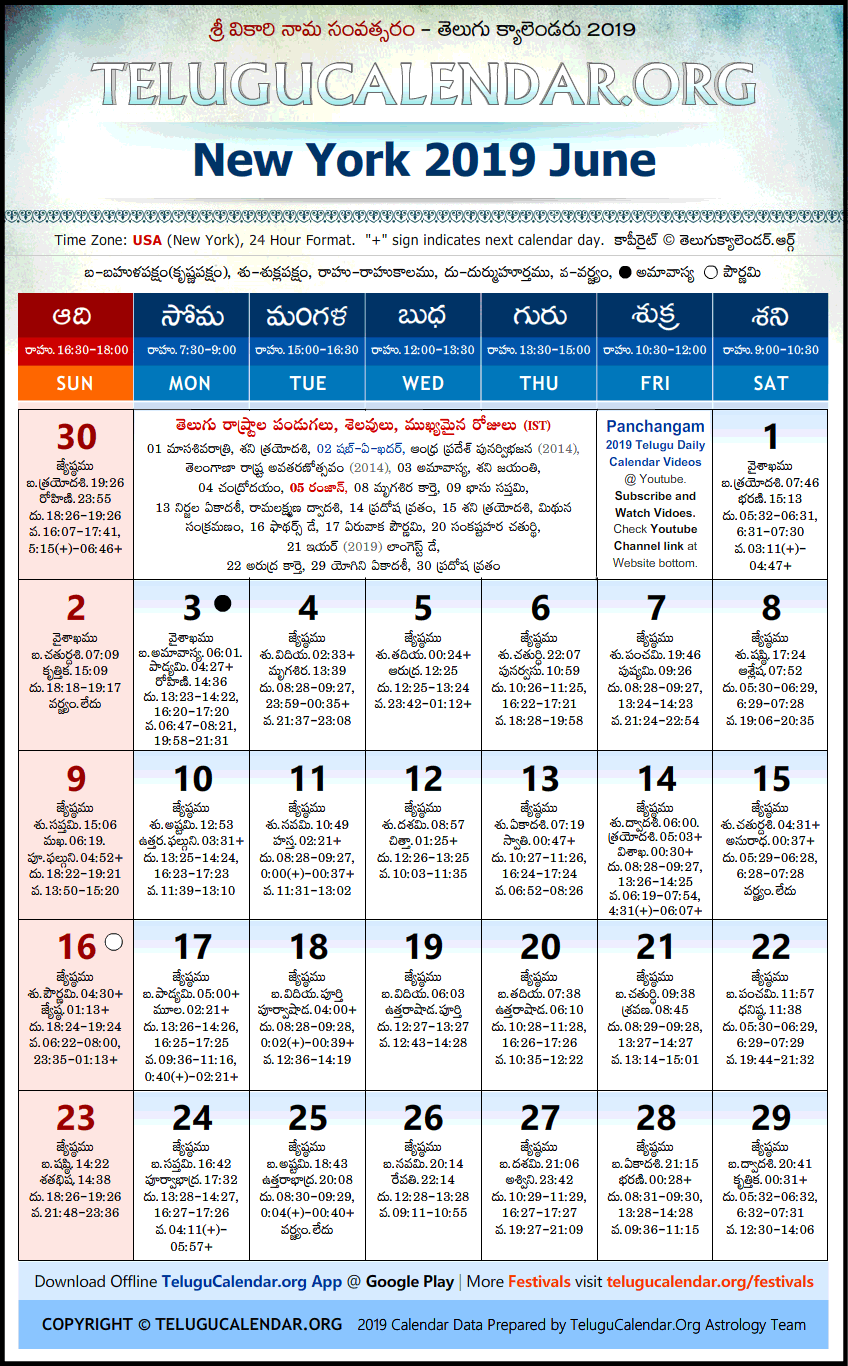 New York Telugu Calendar 2019 New York | Telugu Calendars 2019 June Festivals PDF