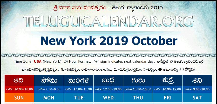 New York Telugu Calendar December 2020 NY, USA | New York Telugu Calendars 2019 October November December