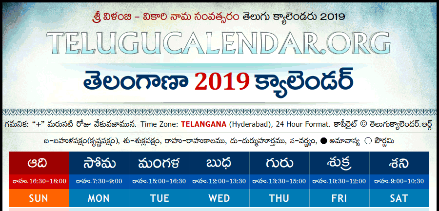 telangana hyderabad telugu calendars 2019 january february march