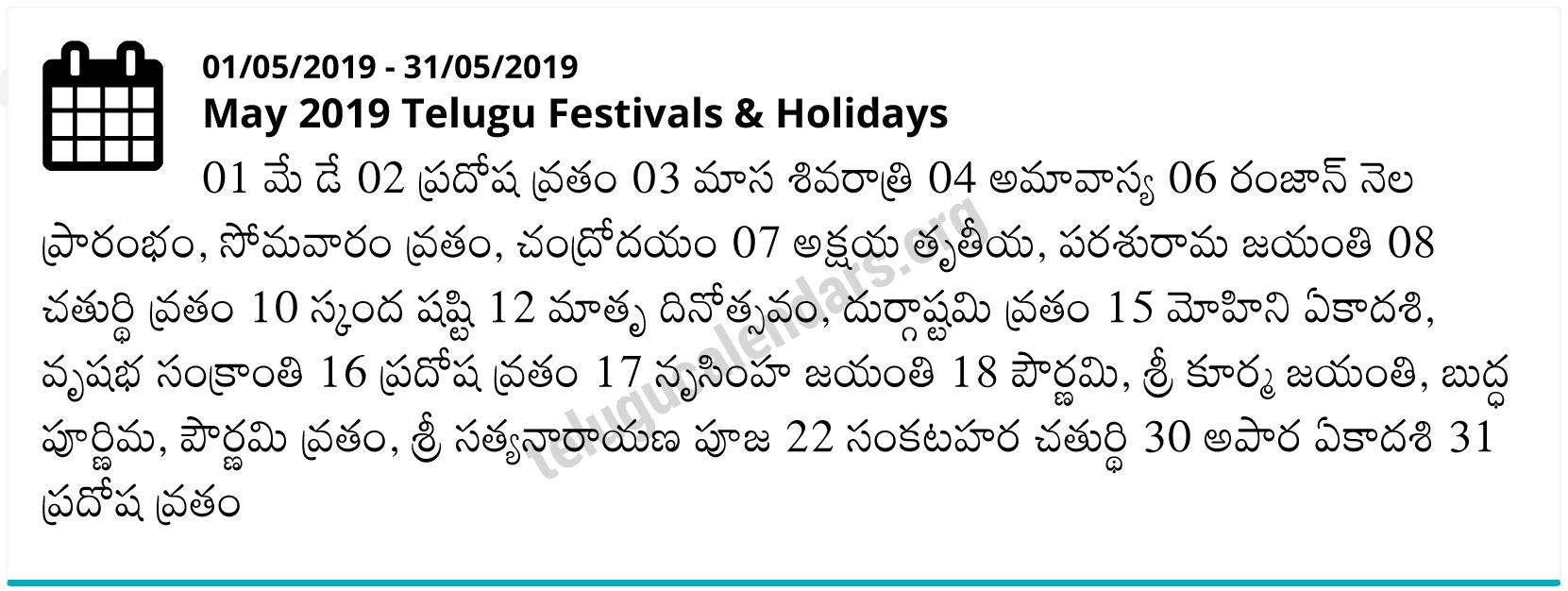 Telangana Telugu Calendars 2019 May Festivals Pdf