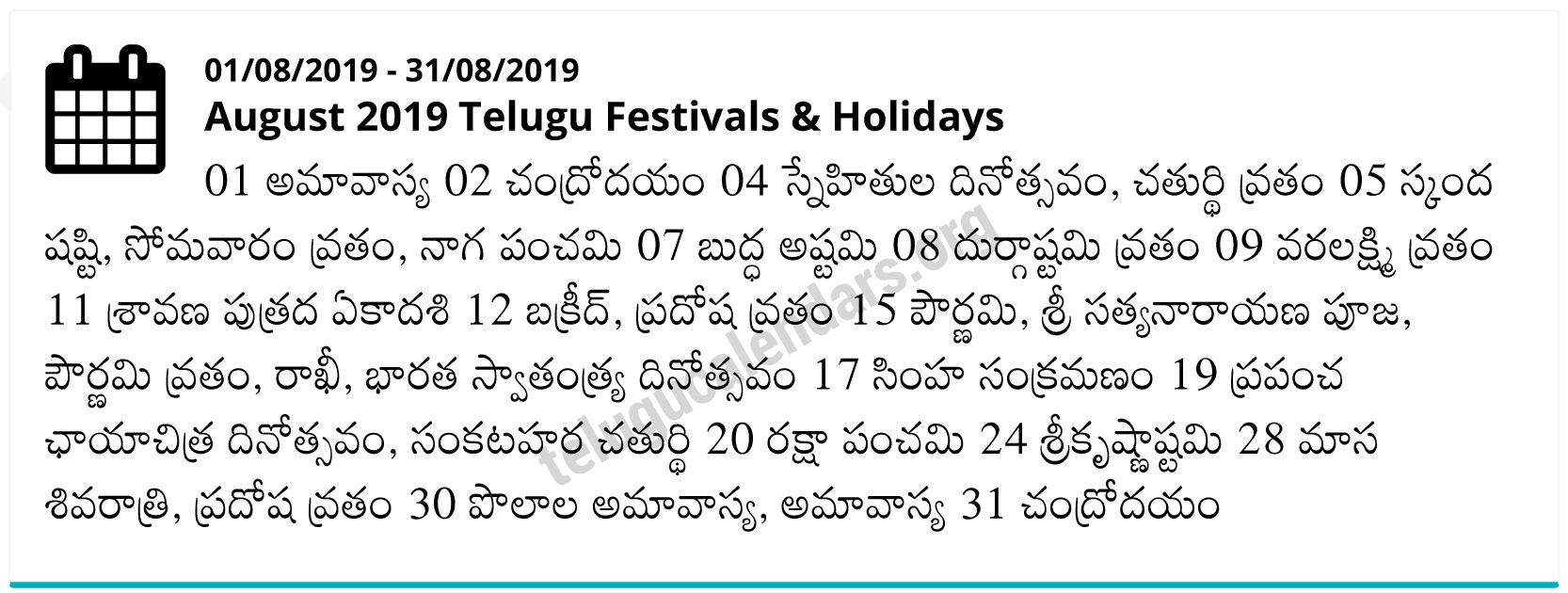august 2019 calendar festivals