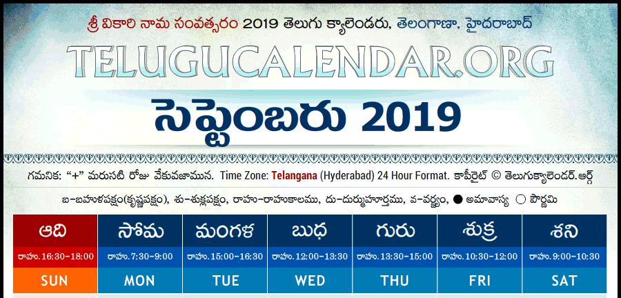 Telangana Hyderabad Telugu Calendars 2019 July August September
