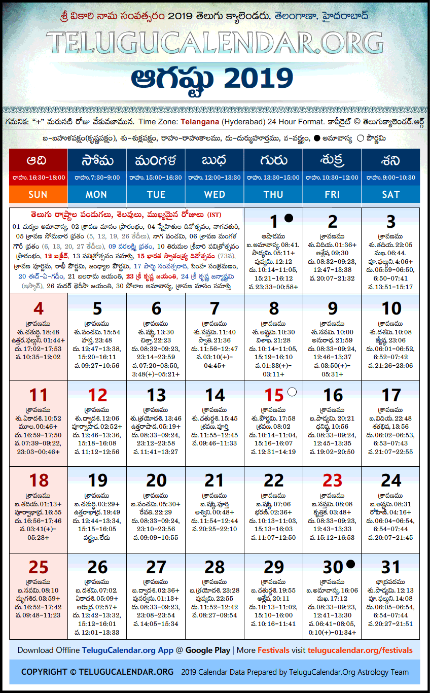 sravana masam 2019 telugu calendar