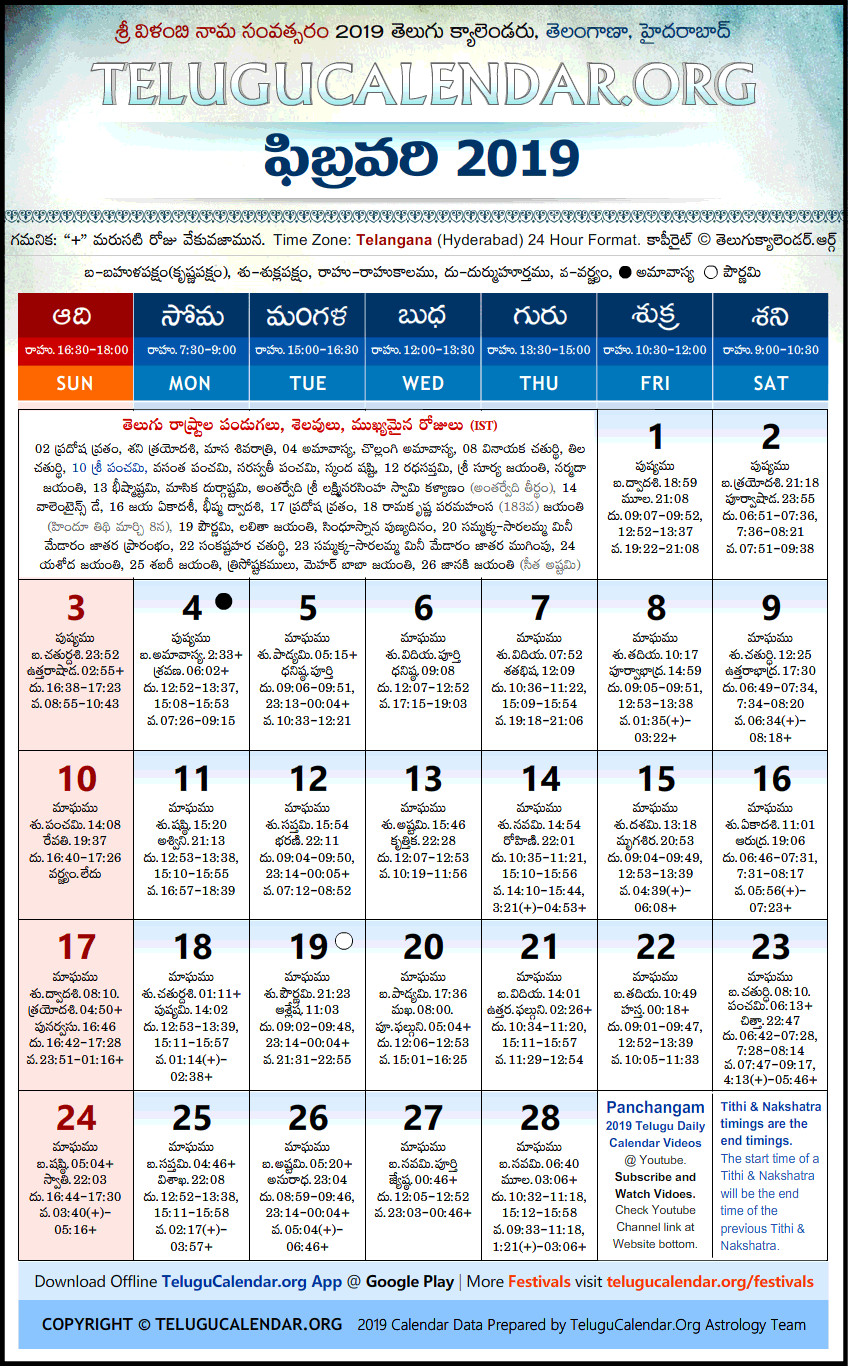 Calendrier 2019 Top 14.Telangana Telugu Calendars 2019 February Festivals Pdf