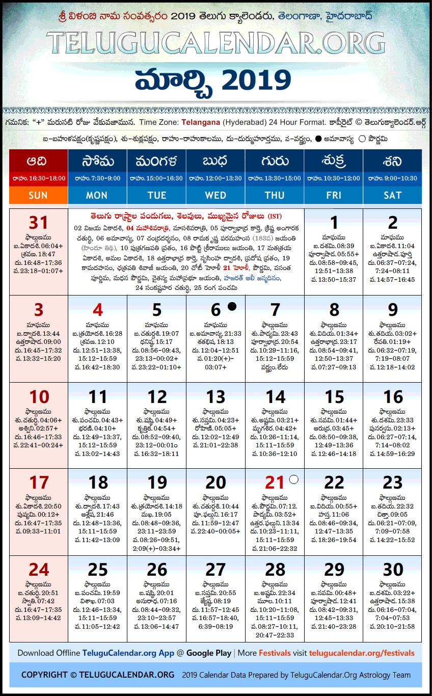 Telangana | Telugu Calendars 2019 March Festivals PDF