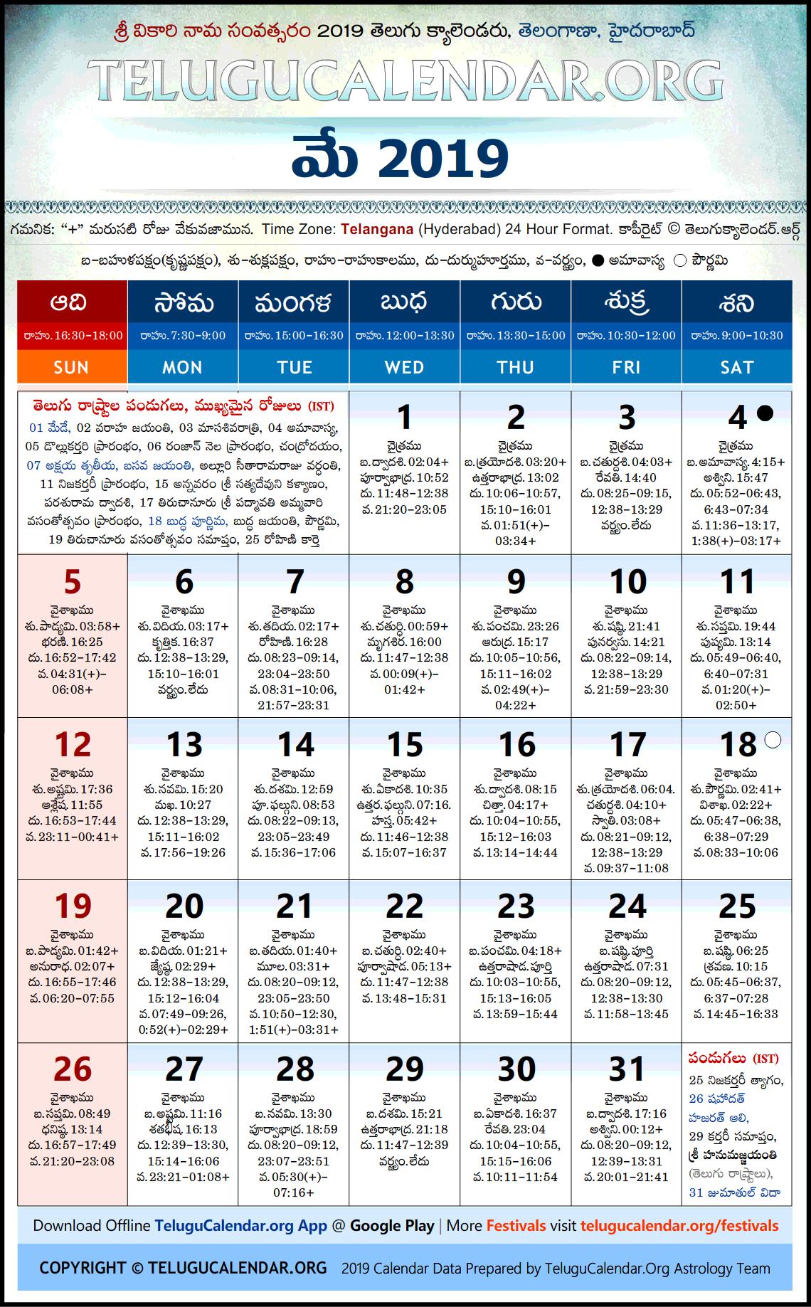 Calendar Dec 2019