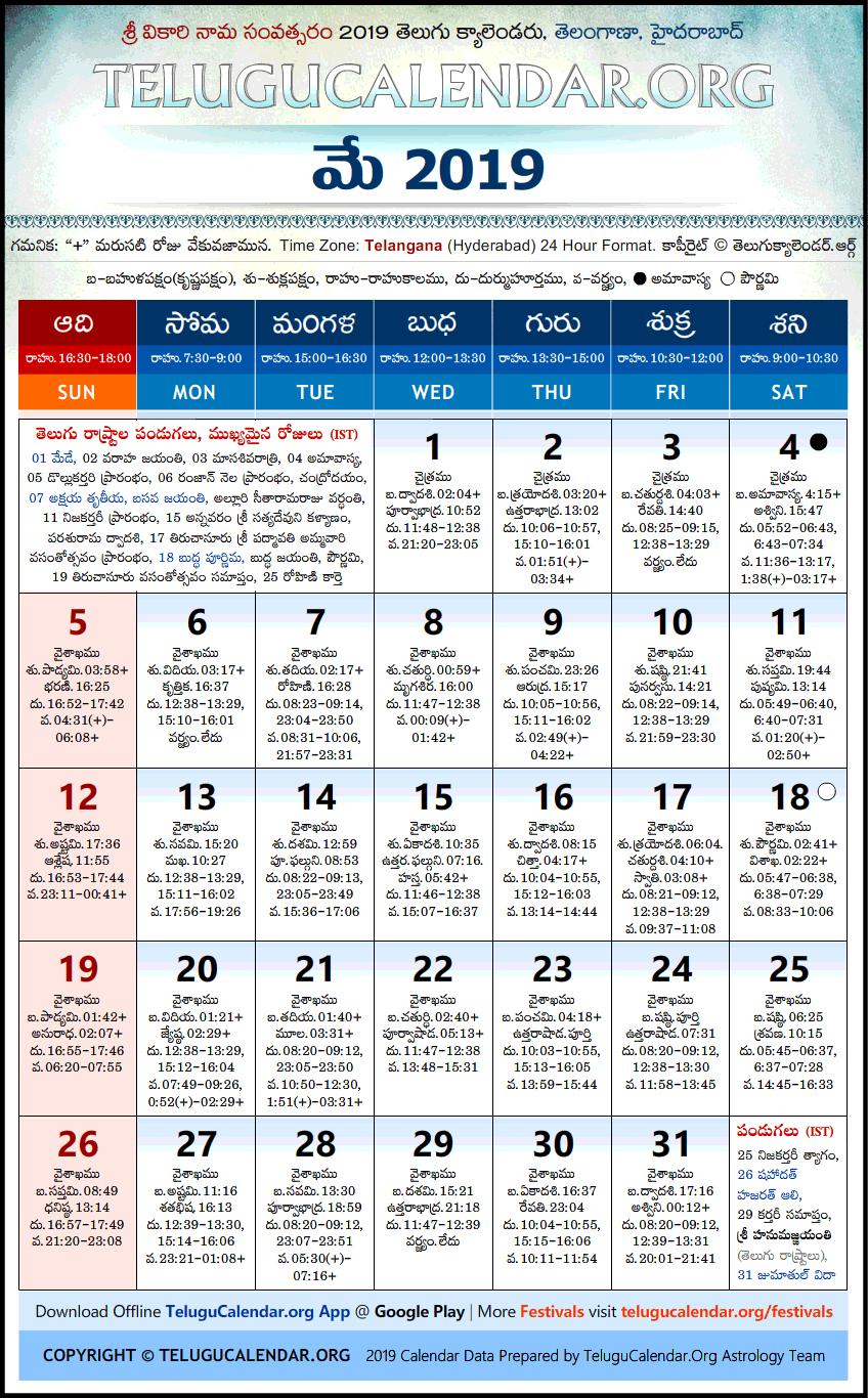 Telangana | Telugu Calendars 2019 May Festivals PDF