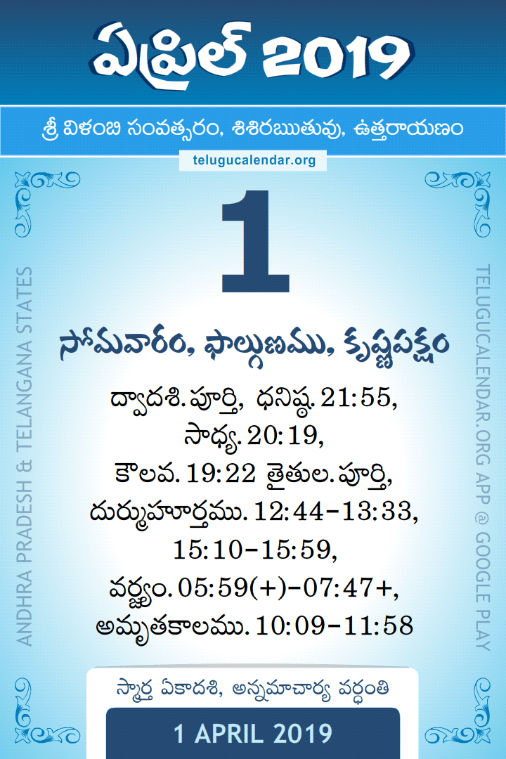 1 April 2019 Telugu Calendar Daily Sheet (1/4/2019