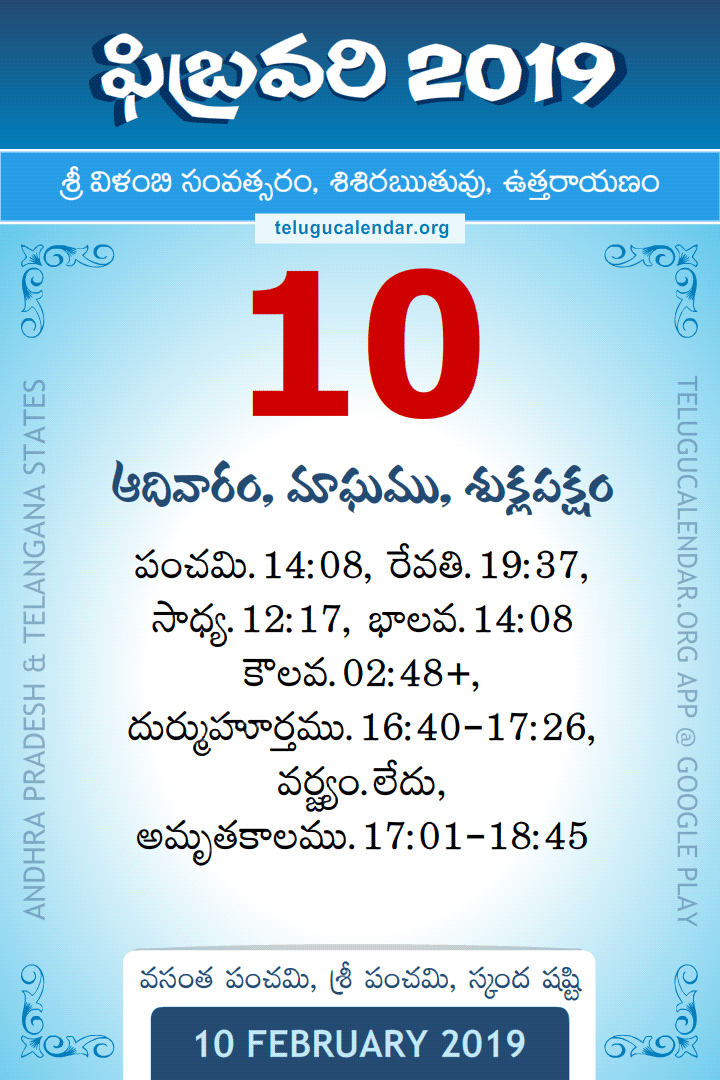 February 10 2019 Calendar 10 February 2019 Telugu Calendar Daily Sheet (10/2/2019) Printable