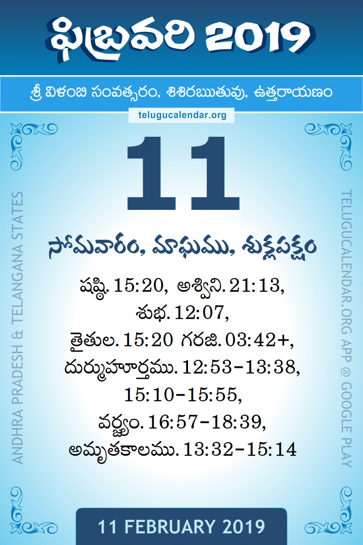 February 11 2019 Calendar 11 February 2019 Telugu Calendar Daily Sheet (11/2/2019) Printable