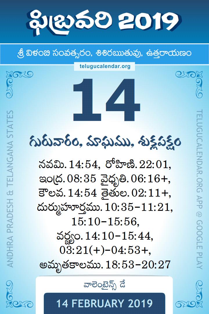 February 14 2019 Calendar 14 February 2019 Telugu Calendar Daily Sheet (14/2/2019) Printable