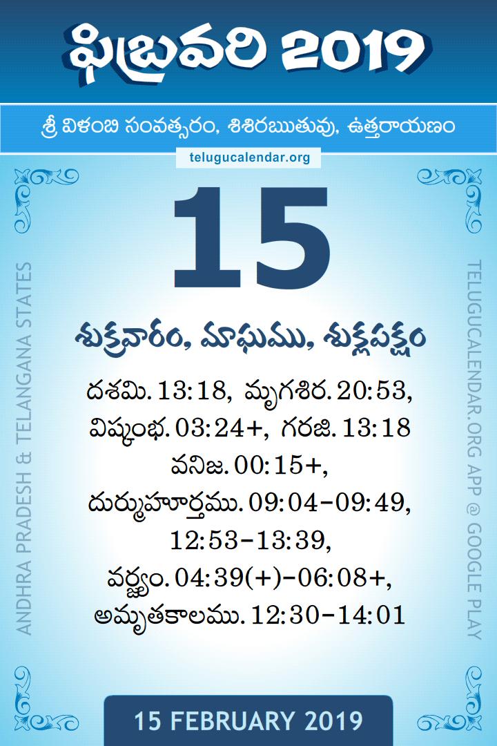February 15 2019 Calendar 15 February 2019 Telugu Calendar Daily Sheet (15/2/2019) Printable
