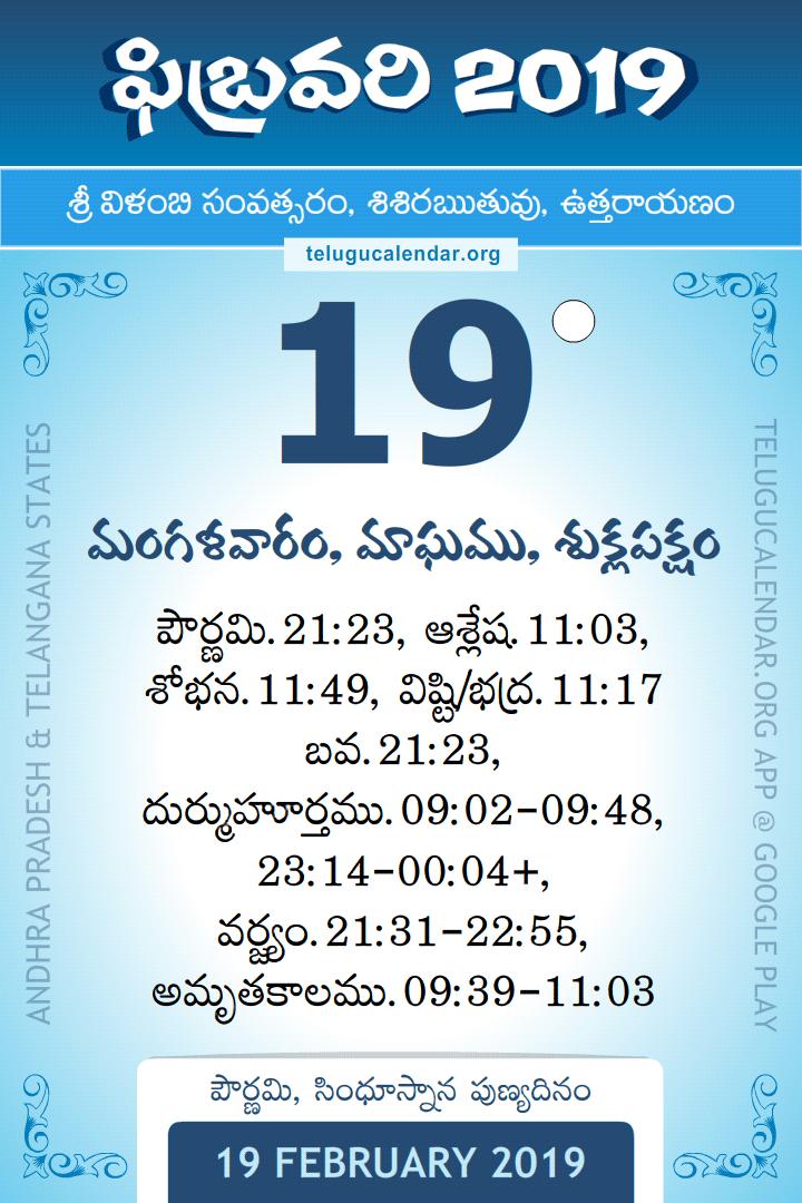 February 19 2019 Calendar 19 February 2019 Telugu Calendar Daily Sheet (19/2/2019) Printable