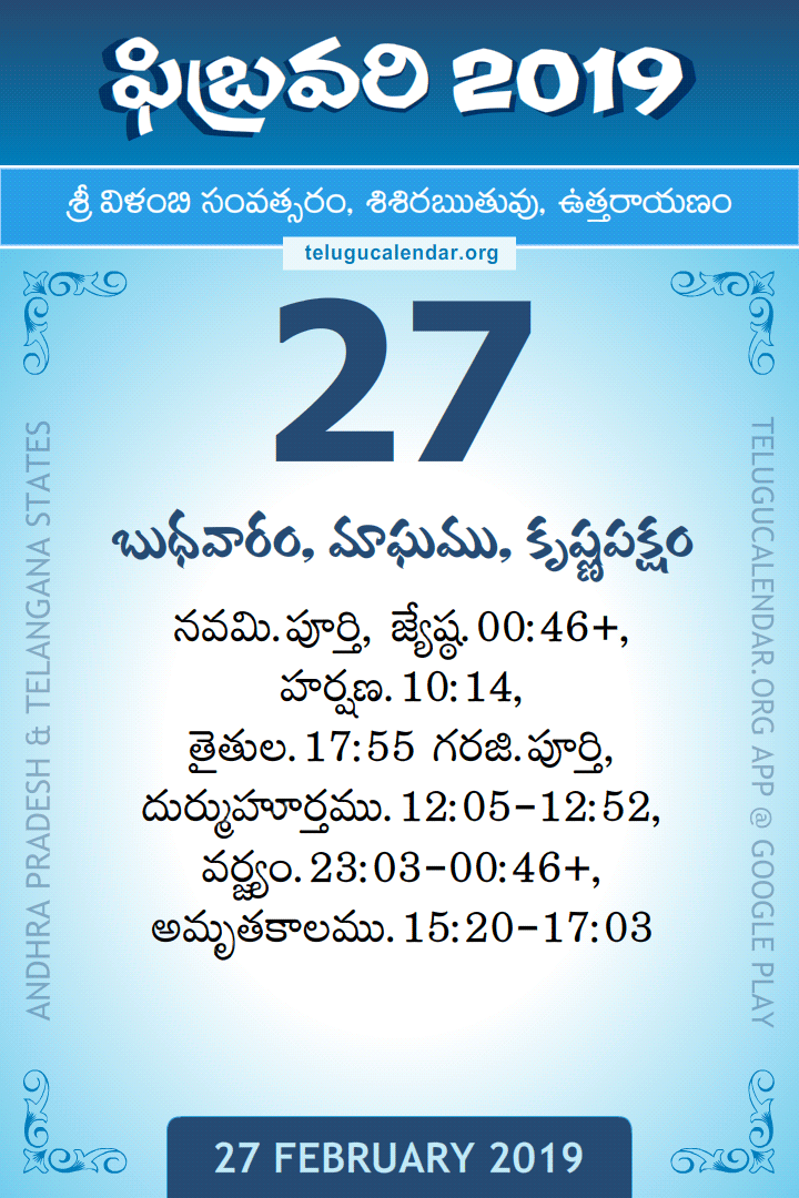 27 february 2019 telugu calendar daily sheet  27  2  2019