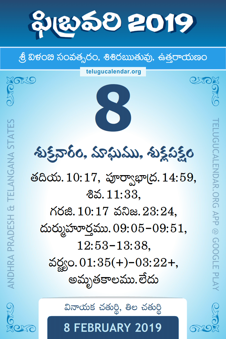 February 2019 Calendar 8th 8 February 2019 Telugu Calendar Daily Sheet (8/2/2019) Printable