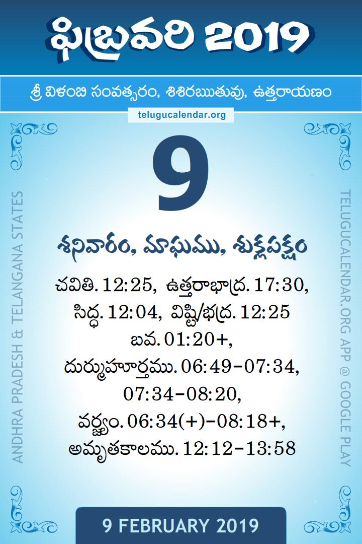 February 9 2019 Calendar 9 February 2019 Telugu Calendar Daily Sheet (9/2/2019) Printable