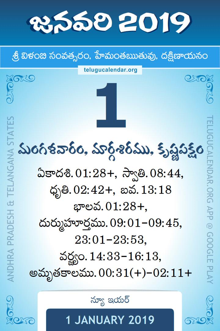 2019 January Month Telugu Calendar Daily Sheets