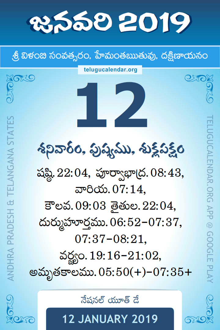 12 January 2019 Telugu Calendar Daily Sheet 12 1 2019 Printable