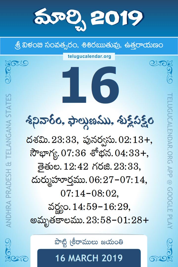 2019-16 Calendar Printable 16 March 2019 Telugu Calendar Daily Sheet (16/3/2019) Printable