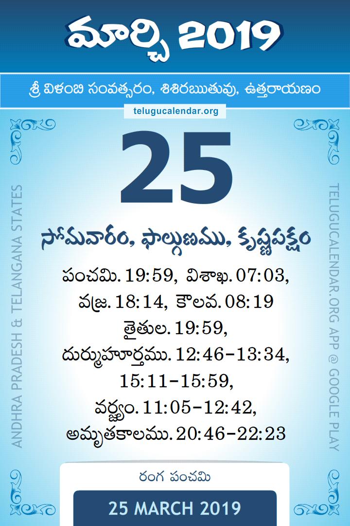 25 March 2019 Telugu Calendar Daily Sheet (25/3/2019