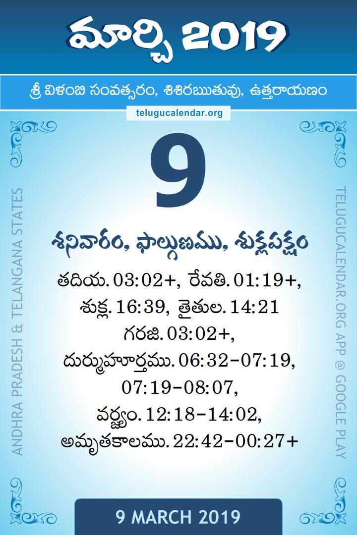 9 March 2019 Telugu Calendar Daily Sheet (9/3/2019