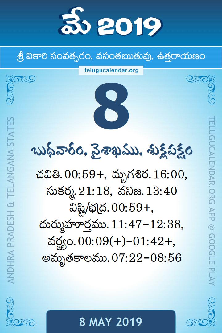 8 May 2019 Telugu Calendar Daily Sheet (8/5/2019) Printable