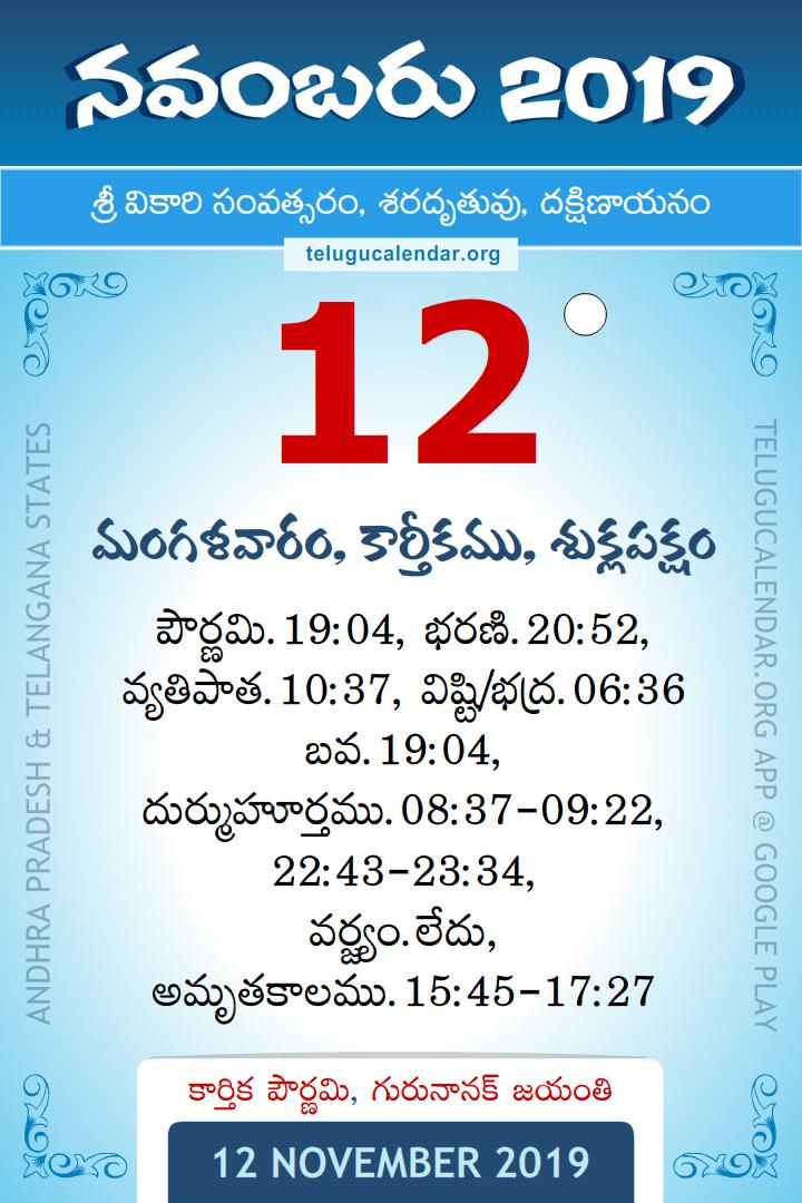 12 november 2019 telugu calendar daily sheet  12  11  2019