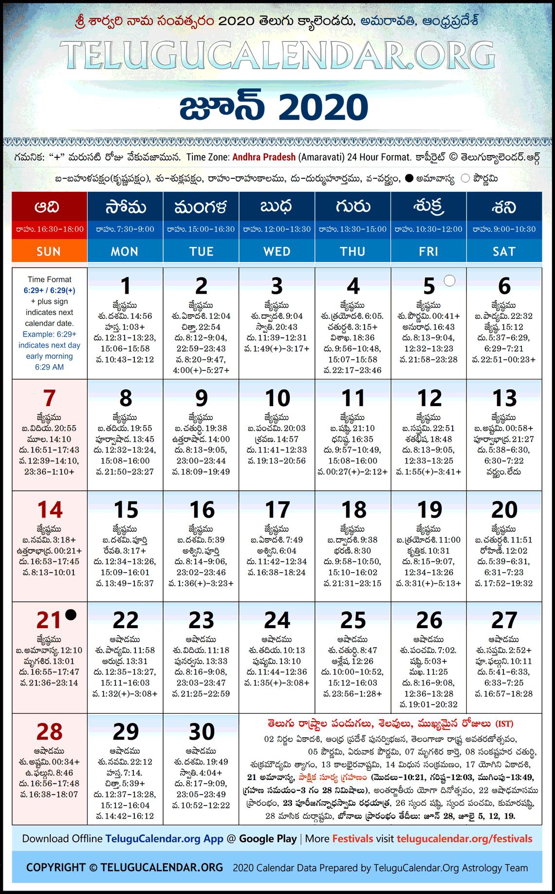 Andhra Pradesh | 2020 June Telugu Calendar High Resolution