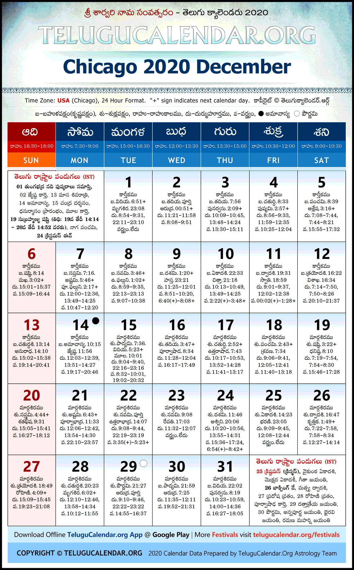 Chicago | 2020 December Telugu Calendar High Resolution